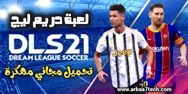 تحميل دريم ليج 2021 مهكرة من ميديا فاير تعليق عربي