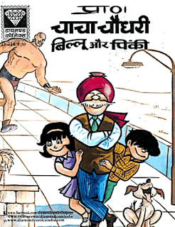 PDF-Chacha-Chaudhary-Aur-Billoo-Pinki-Comics-in-Hindi