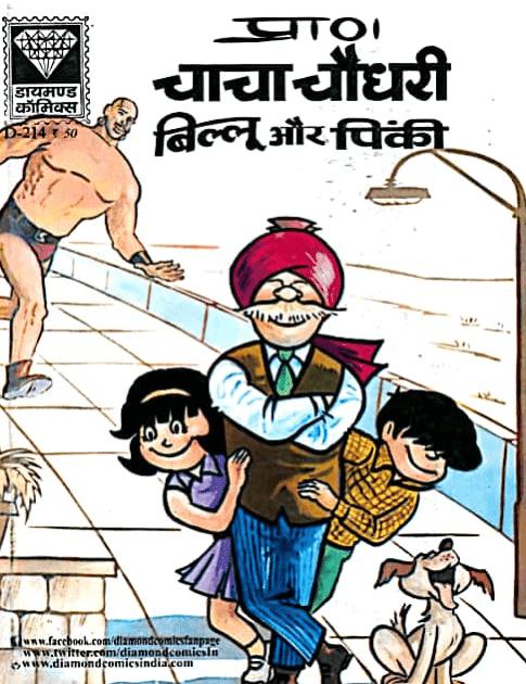 [पीडीऍफ़] चाचा चौधरी बिल्लू और पिंकी पीडीऍफ़ पुस्तक  | [PDF] Chacha Chaudhary Aur Billoo Pinki Comics in Hindi