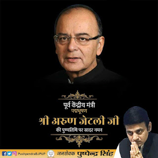 वरिष्ठ भाजपा नेता एवं पूर्व केंद्रीय मंत्री अरुण जेटली जी की पुण्यतिथि पर उन्हें कोटिशः नमन-जनसेवक पुष्पेन्द्र   #NayaSaberaNetwork