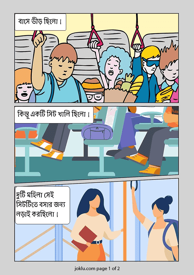 Empty seat Bengali comics page 1