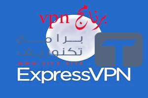 تحميل برنامج express vpn مدفوع مجانا