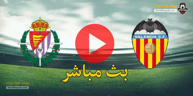 نتيجة مباراة فالنسيا وبلد الوليد اليوم 10 يناير 2021 في الدوري الاسباني