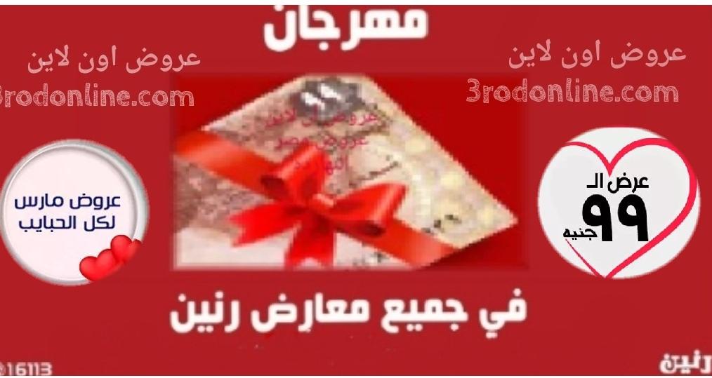 عروض رنين اليوم مهرجان ال 99 جنيه