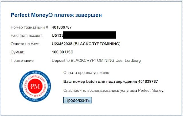 blackcryptomining.com mmgp