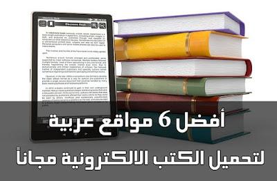 مواقع تحميل الكتب مجانا
