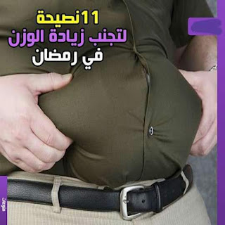 11 نصيحة لتجنب زيادة الوزن في رمضان