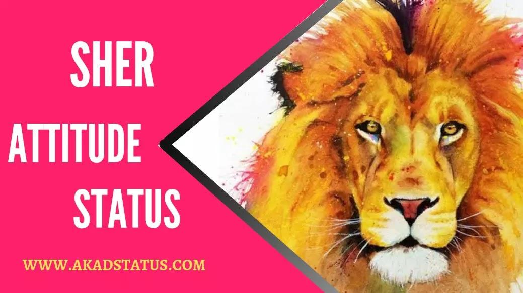 Sher attitude status | king status in hindi
