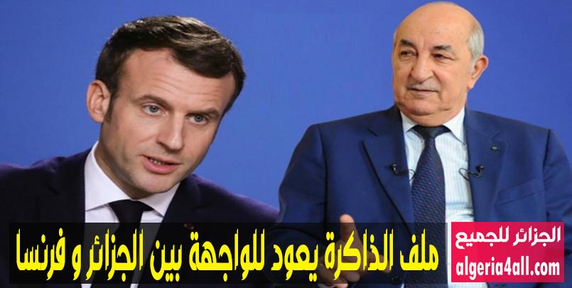 ملف الذاكرة يعود للواجهة بين الجزائر و فرنسا