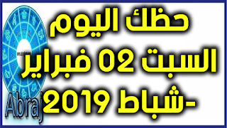 حظك اليوم السبت 02 فبراير-شباط 2019