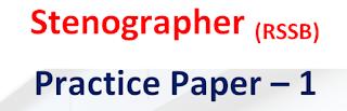 RSSB Stenographer Modal Paper