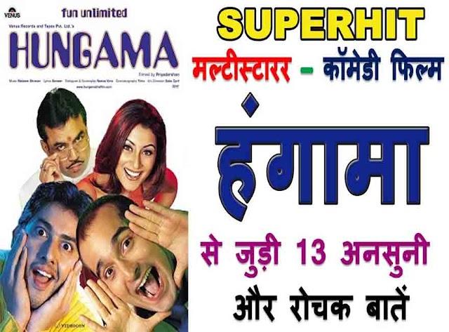 Hungama Unknown Facts In Hindi: हंगामा फिल्म से जुड़ी 13 अनसुनी और रोचक बातें