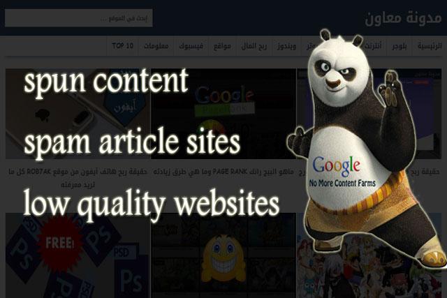 كل ما تريد معرفته عن تحديث جوجل باندا