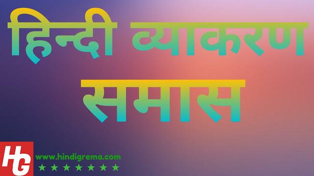हिन्दी व्याकरण – समास samaas ( Compound )