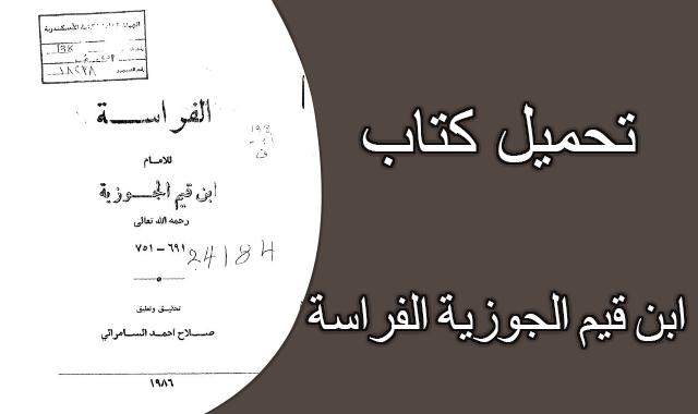 تحميل كتاب ابن قيم الجوزية الفراسة PDF