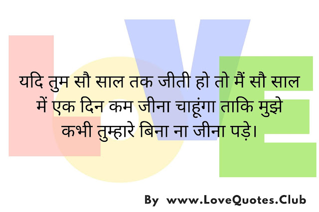 love quotes for valentines day in Hindi