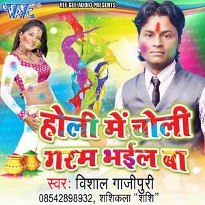 Holi Me Choli Garam Bhail Ba - 2016 holi