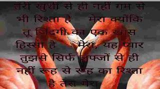 Funny shayari Full form of love In Hindi