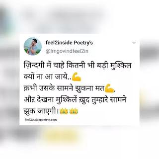 motivational- shayari- on- life- in- hindi
