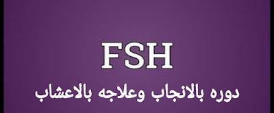 هرمون FSH دوره بالانجاب وعلاجه بالاعشاب