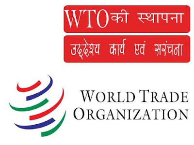 विश्व व्यापार संगठन (World Trade Organisation- WTO)   WTO GK in Hindi