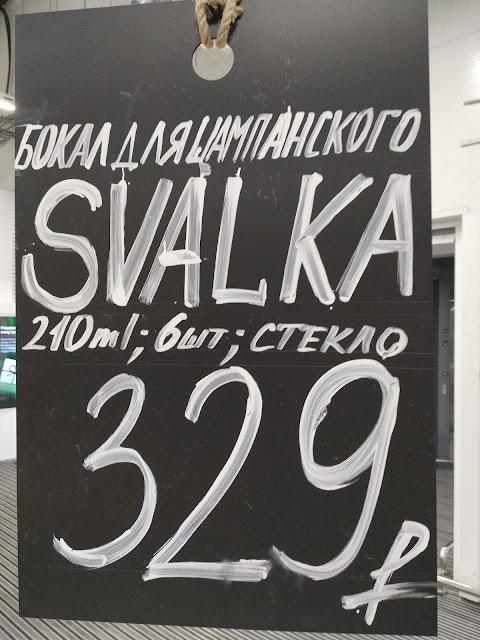 Иногда названия товаров IKEA смешны для русского уха