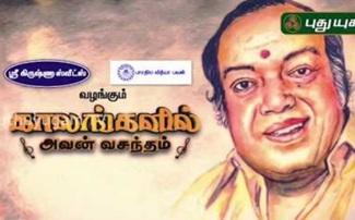 Kaalangalil Avan Vasantham 23-02-2020 Puthuyugam Tv