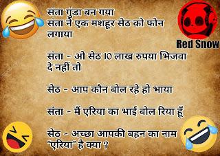 Hindi jokes santa banta
