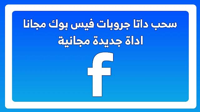 سحب داتا, سحب داتا جروبات فيس بوك