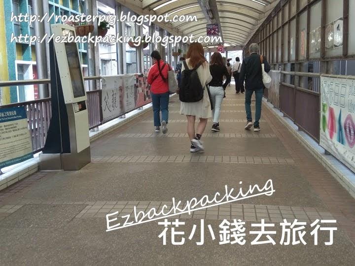 中環特惠站