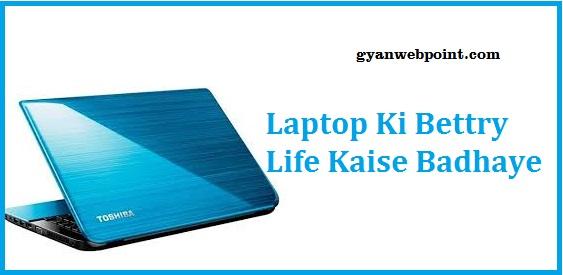 Laptop-Ki-Bettry-Life-Kaise-Badhaye