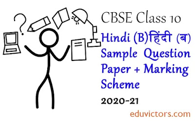 Class 10 Hindi/हिंदी (ब) Sample Question Paper 2020-21 with Marking Scheme (#cbse2020)(#class10Hindi)(#eduvictors)