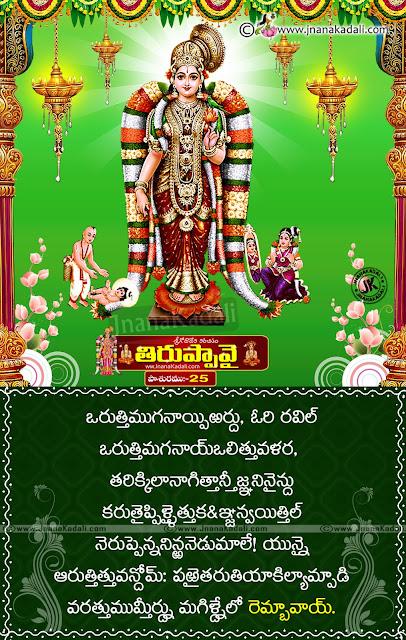 telugu tiruppavai, best telugu tiruppavai, dhanurmasa parayanam in Telugu, telugu festival greetings