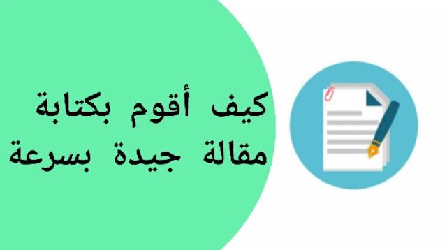 كيفية كتابة مقالة جيدة وبسرعة