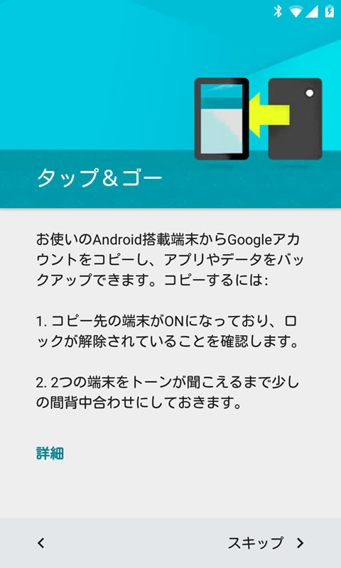 【Nexus4】Android 5.0(Lollipop) 1