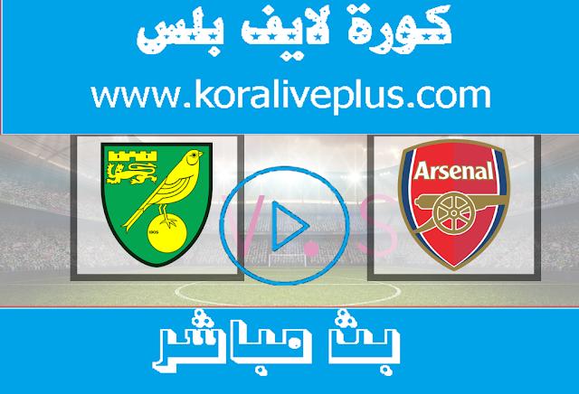 مشاهدة مباراة آرسنال ونوريتش سيتي بث مباشر بتاريخ 01-07-2020 الدوري الانجليزي