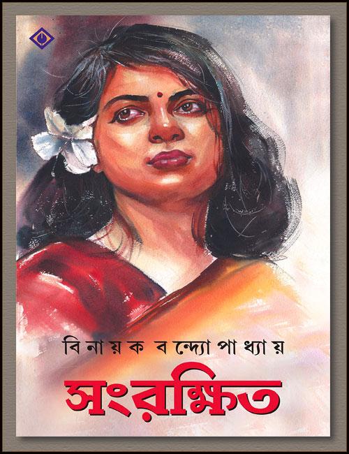 Sangrakshito (সংরক্ষিত) by Binayak Bandyopadhyay
