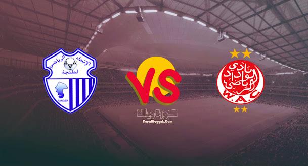 نتيجة مباراة الوداد الرياضي وإتحاد طنجة اليوم 12 سبتمبر 2021 في الدوري المغربي