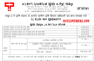 MP VYAPAM ADO RECRUITMENT 2015