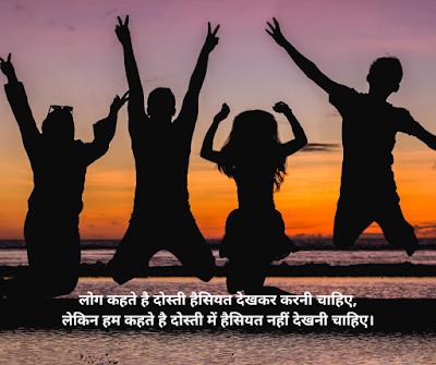 Friendship Day Shayari
