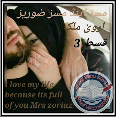 Free download Mr & Mrs Zoraz Episode 3 novel by Arwa Malik pdf