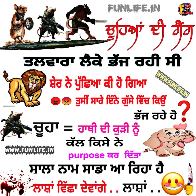 very funny jokes | punjabi jokes | husband wife jokes