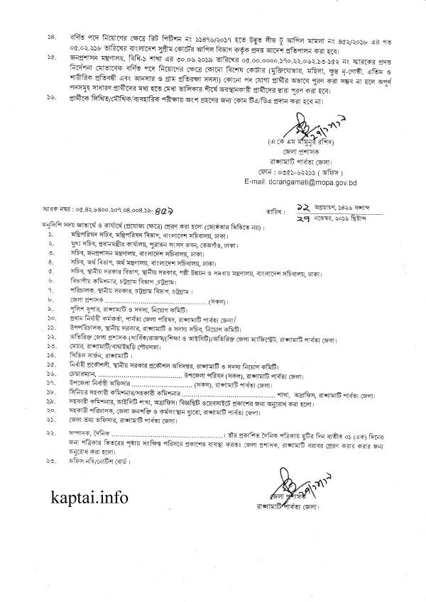 Rangamati DC office job circular