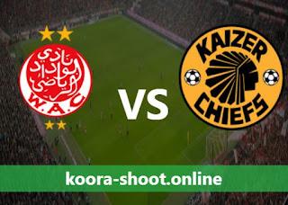 تفاصيل مباراة كايزرشيفس والوداد الرياضي اليوم بتاريخ 25/06/2021 دوري أبطال أفريقيا