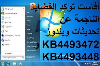 أفاست تؤكد القضايا الناجمة عن تحديثات ويندوز KB4493472 و KB4493448