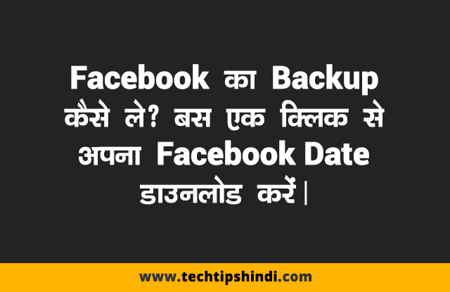 How to Download Complete Facebook Data? - Facebook Tips in Hindi