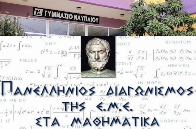 """Μαθητές του 1ου Γυμνασίου Ναυπλίου προκρίθηκαν στην επόμενη φάση του Μαθηματικού Διαγωνισμού """"Θαλής"""""""