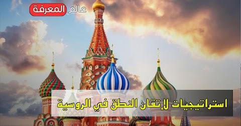 8 استراتيجيات لإتقان النطق في اللغة الروسية للمبتدئين