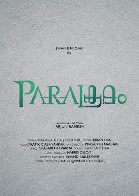 parakramam movie malayalam, parakramam movie online, parakramam movie review, parakramam movie download, mallurelease