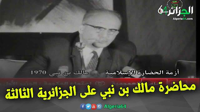 فيديو ... محاضرة مالك بن نبي على الجزائرية الثالثة  !!